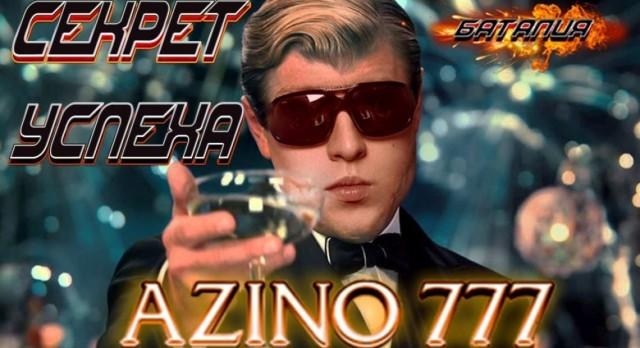 скачать азино777