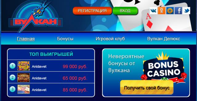 реальные выигрыши в казино вулкан