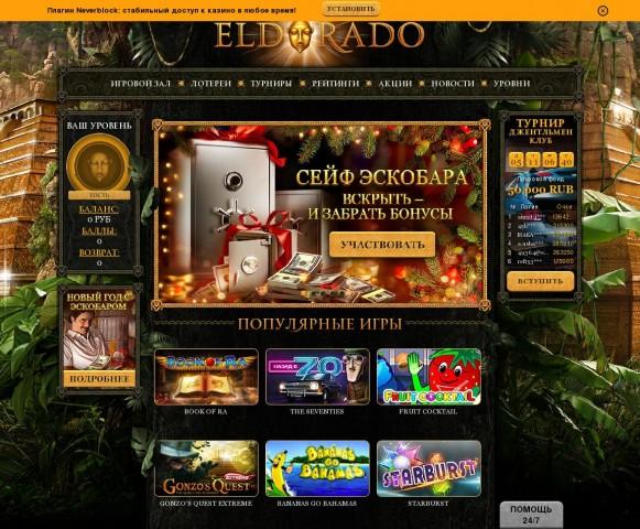Официальный сайт онлайн казино Эльдорадо