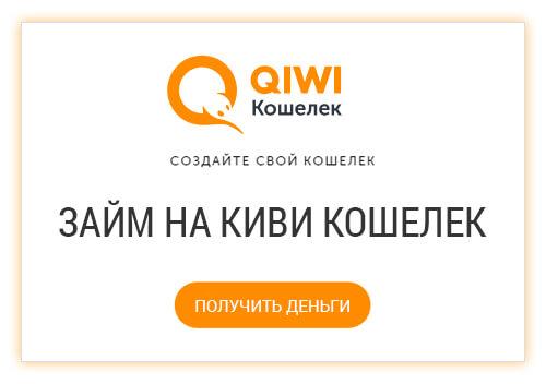 онлайн займ на киви creditoros.ru