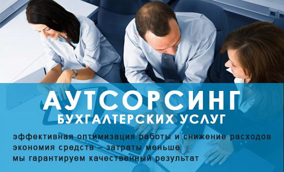 Бухгалтерское обслуживание аутсорс работы бухгалтера на дому в анапе