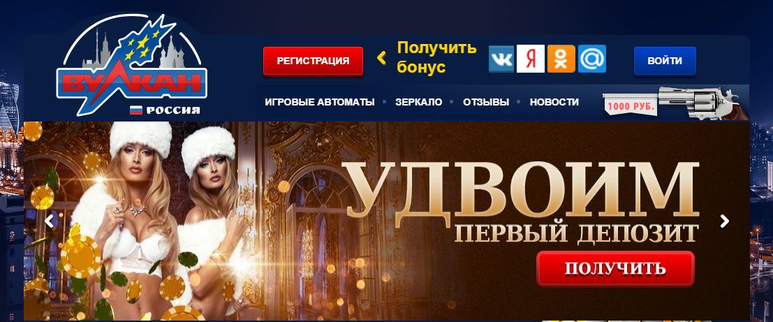 казино вулкан россия ру