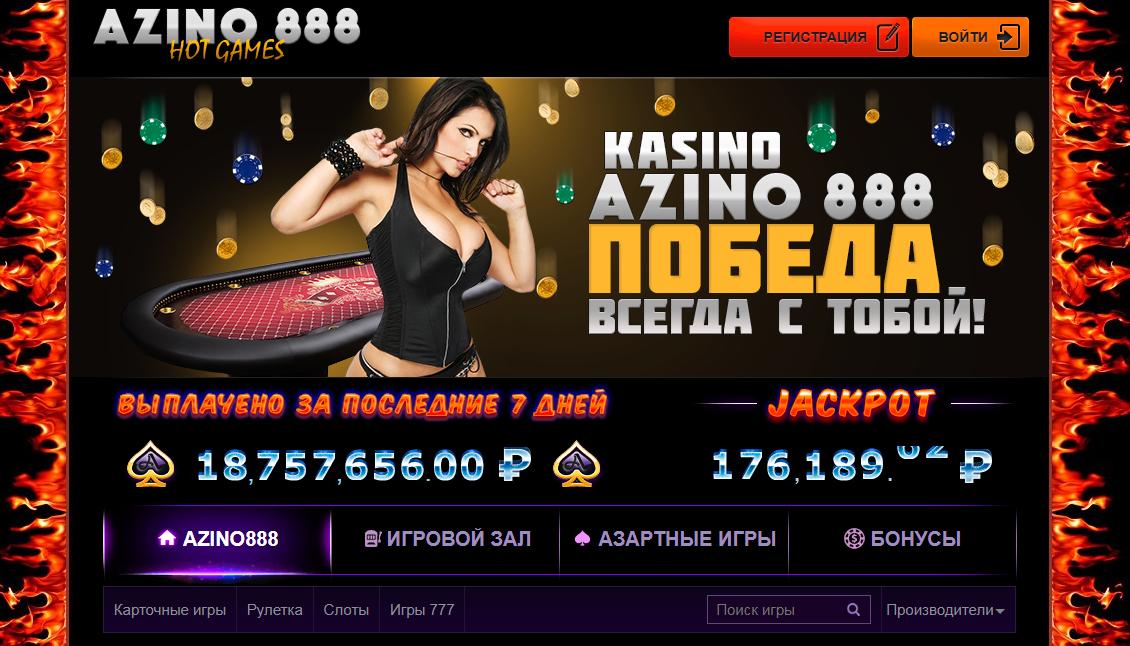 azino 888 su
