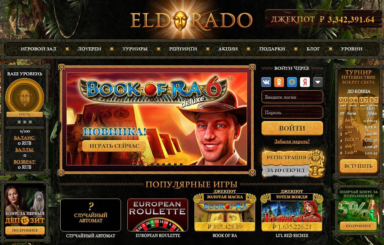 эльдорадо казино онлайн официальный сайт мобильная версия