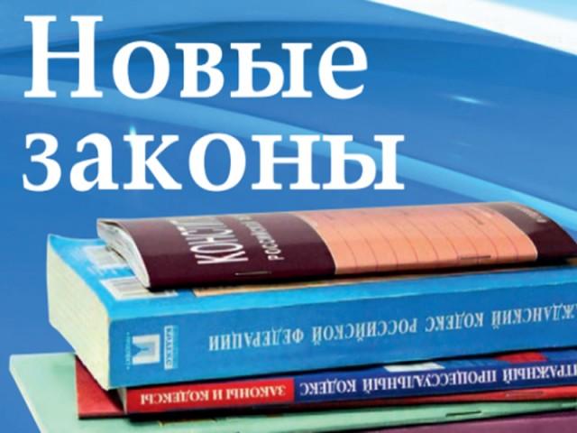 Новые законы 2018 года в россии